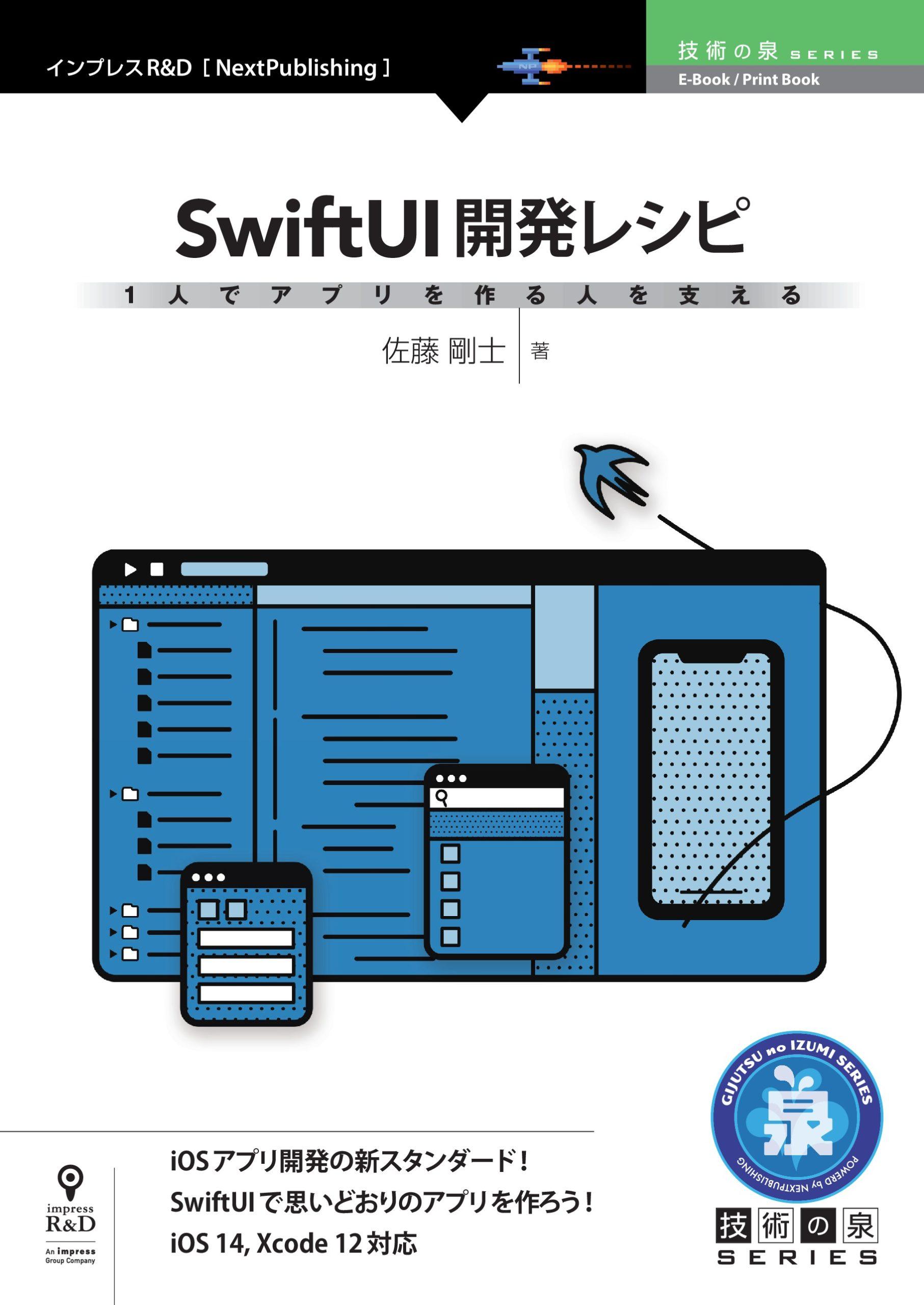 1人でアプリを作る人を支えるSwiftUI開発レシピ
